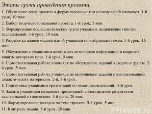 Этапы сроки проведения проекта. 1. Объявление темы проекта и формулирование тем