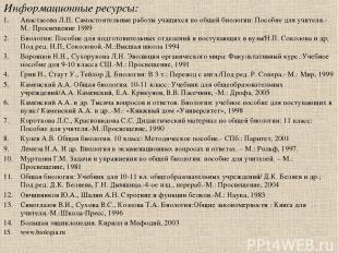 Информационные ресурсы: Анастасова Л.П. Самостоятельные работы учащихся по общей