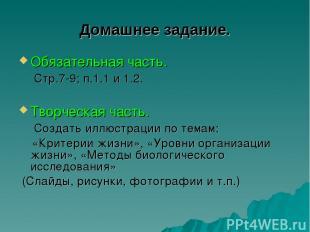 Домашнее задание. Обязательная часть. Стр.7-9; п.1.1 и 1.2. Творческая часть. Со