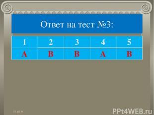 Ответ на тест №3: * 1 2 3 4 5 А В В А В