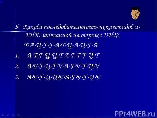 5. Какова последовательность нуклеотидов и-РНК, записанной на отрезке ДНК: Т-А-Ц-Г-Г-А-Т-Ц-А-Ц-Г-А А-Т-Г-Ц-Ц-Т-А-Г-Т-Г-Ц-Т А-У-Г-Ц-Г-У-А-Г-У-Г-Ц-У А-У-Г-Ц-Ц-У-А-Г-У-Г-Ц-У