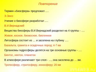 Повторение Термин «биосфера» предложил …. Э.Зюсс Учение о биосфере разработал ….