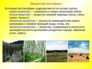 Вещества биосферы Все вещества биосферы подразделяются на четыре группы: живое в