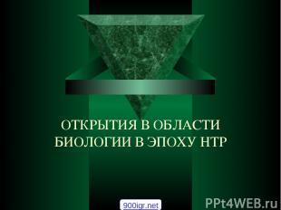 ОТКРЫТИЯ В ОБЛАСТИ БИОЛОГИИ В ЭПОХУ НТР 900igr.net