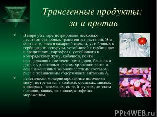 Трансгенные продукты: за и против В мире уже зарегистрировано несколько десятков