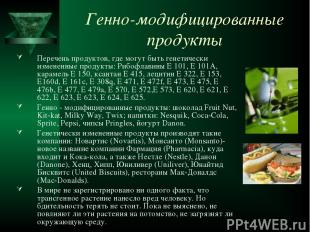 Генно-модифицированные продукты Перечень продуктов, где могут быть генетически и