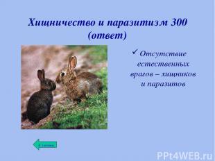Хищничество и паразитизм 300 (ответ) Отсутствие естественных врагов – хищников и