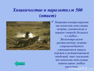 Хищничество и паразитизм 500 (ответ) Хищники контролируют численность популяции