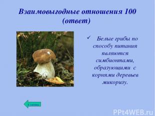 Взаимовыгодные отношения 100 (ответ) Белые грибы по способу питания являются сим
