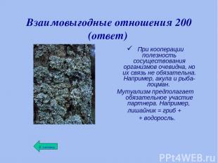 Взаимовыгодные отношения 200 (ответ) При кооперации полезность сосуществования о