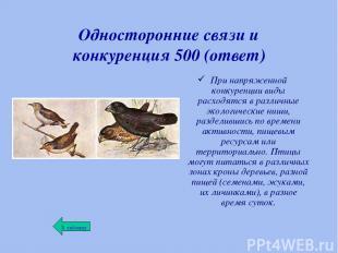 Односторонние связи и конкуренция 500 (ответ) При напряженной конкуренции виды р