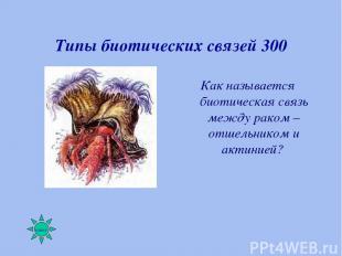 Типы биотических связей 300 Как называется биотическая связь между раком – отшел