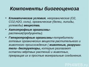 Компоненты биогеоценоза Климатические условия, неорганические (О2, СО2,Н2О, соли