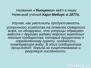Название « биоценоз» ввёл в науку Немецкий учёный Карл Мебиус в 1877г. Изучая, к