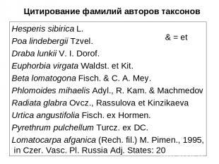 Цитирование фамилий авторов таксонов Hesperis sibirica L. Poa lindebergii Tzvel.