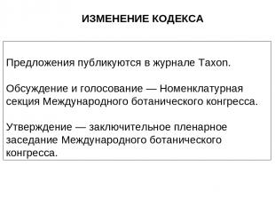 Предложения публикуются в журнале Taxon. Обсуждение и голосование — Номенклатурн