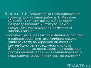 В 1913г. Н. И. Вавилов был командирован за границу для научной работы. В Мертон