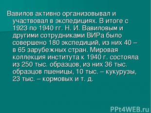 Вавилов активно организовывал и участвовал в экспедициях. В итоге с 1923 по 1940