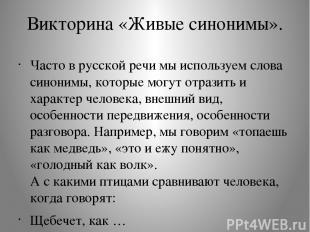 Викторина «Живые синонимы». Часто в русской речи мы используем слова синонимы, к