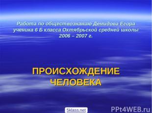 Работа по обществознанию Демидова Егора ученика 6 Б класса Октябрьской средней ш