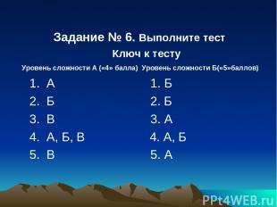 Задание № 6. Выполните тест Ключ к тесту Уровень сложности А («4» балла) Уровень