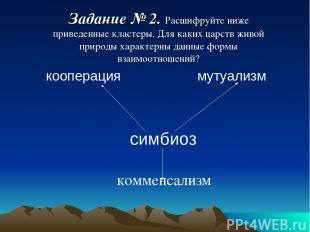 кооперация мутуализм симбиоз комменсализм Задание № 2. Расшифруйте ниже приведен