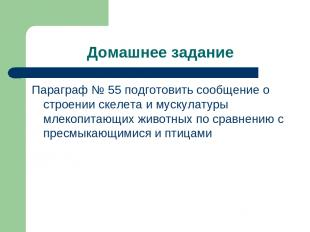 Домашнее задание Параграф № 55 подготовить сообщение о строении скелета и мускул