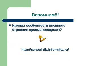 Вспомним!!! Каковы особенности внешнего строения пресмыкающихся? http://school-d