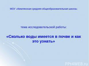 МОУ «Кемлянская средняя общеобразовательная школа» тема исследовательской работы