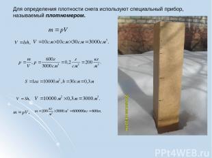 Для определения плотности снега используют специальный прибор, называемый плотно