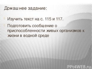 Домашнее задание: Изучить текст на с. 115 и 117. Подготовить сообщение о приспос