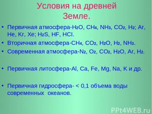 Условия на древней Земле. Первичная атмосфера-Н2О, СН4, NН3, СО2, Н2; Ar, He, Kr