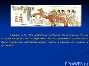 Главной силой всех правителей древности была конница. Только опираясь на нее они