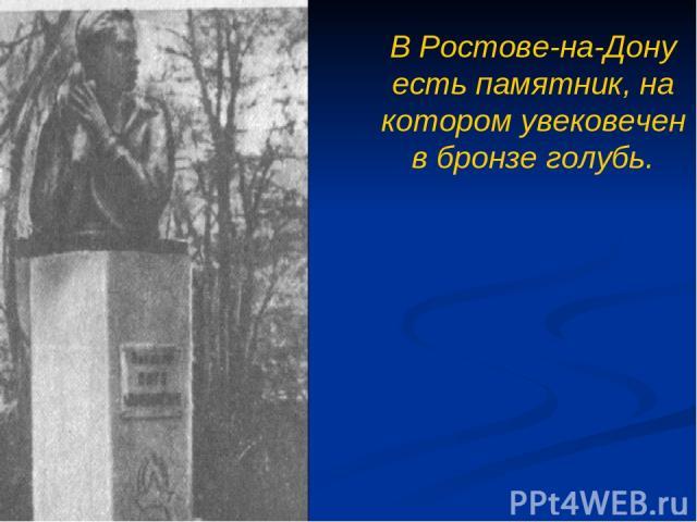 В Ростове-на-Дону есть памятник, на котором увековечен в бронзе голубь.