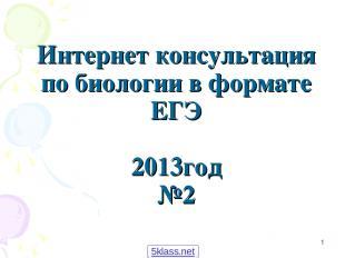 * Интернет консультация по биологии в формате ЕГЭ 2013год №2 5klass.net