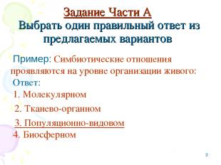 * Задание Части А Выбрать один правильный ответ из предлагаемых вариантов Пример