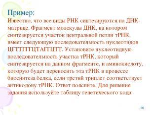 * Пример: Известно, что все виды РНК синтезируются на ДНК-матрице. Фрагмент моле