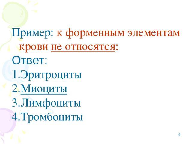 * Пример: к форменным элементам крови не относятся: Ответ: Эритроциты Миоциты Лимфоциты Тромбоциты