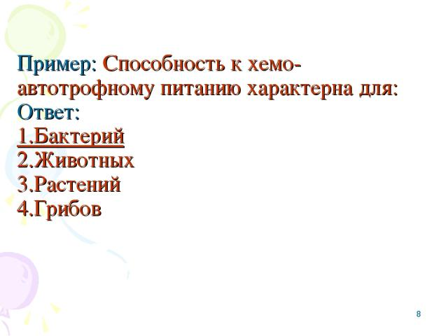 * Пример: Способность к хемо-автотрофному питанию характерна для: Ответ: 1.Бактерий 2.Животных 3.Растений 4.Грибов