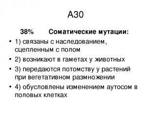 А30 38% Соматические мутации: 1) связаны с наследованием, сцепленным с полом 2)