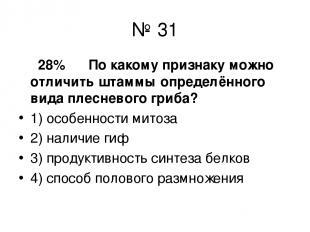 № 31 28% По какому признаку можно отличить штаммы определённого вида плесневого