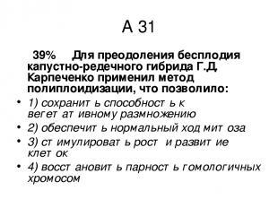 А 31 39% Для преодоления бесплодия капустно-редечного гибрида Г.Д. Карпеченко пр