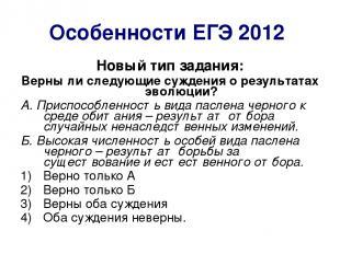 Особенности ЕГЭ 2012 Новый тип задания: Верны ли следующие суждения о результата