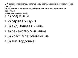 В 7. Установите последовательность расположения систематических групп, отражающи