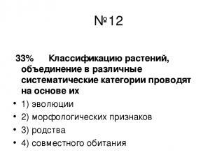 №12 33% Классификацию растений, объединение в различные систематические категори