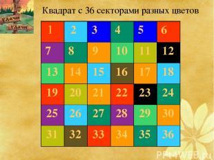 Квадрат с 36 секторами разных цветов 1 2 3 4 5 6 7 8 9 10 11 12 13 14 15 16 17 1