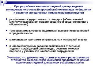 При разработке комплекта заданий для проведения муниципального этапа Всероссийск