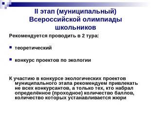 II этап (муниципальный) Всероссийской олимпиады школьников Рекомендуется проводи