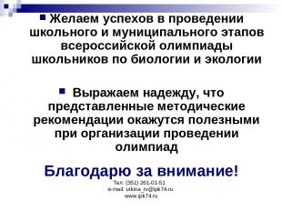 Благодарю за внимание! Тел: (351) 261-01-51 e-mail: utkina_tv@ipk74.ru www.ipk74