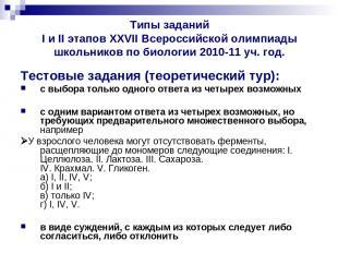Типы заданий I и II этапов XXVII Всероссийской олимпиады школьников по биологии